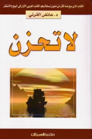 تحميل كتب عائض القرني pdf مجانا
