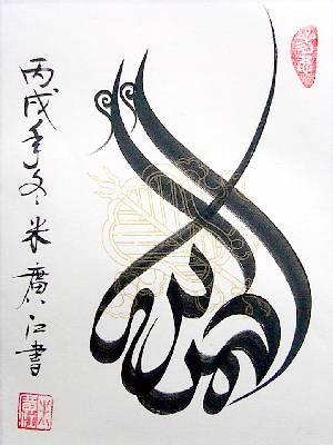 Kaligrafi Hamdalah Alhamdulillah Cantik Dan Unik Hahuwa