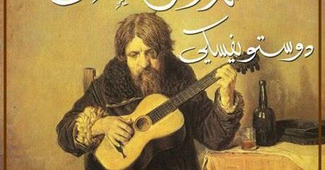 حلم رجل مضحك فيودور دوستويفسكي Bibliotheque Libre Ali Ben Salah