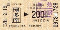 博多南→九州会社線200円区間(博多経由)
