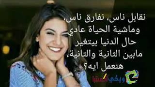 كلمات اغنية نقابل ناس مكتوبة ياسمين علي | Neqabel Nas