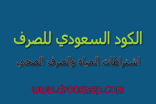 الكود السعودي للصرف: اشتراطات المياه والصرف الصحي PDF