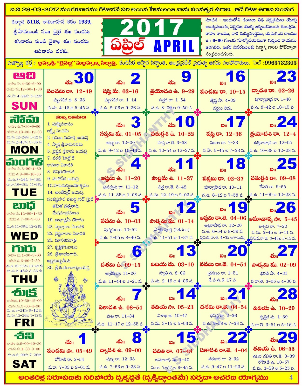 2017 October Calendar In Telugu