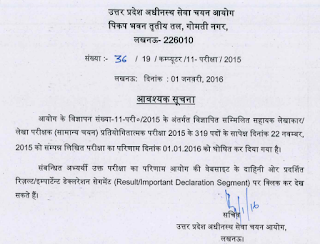 UP Assistant Accountant result