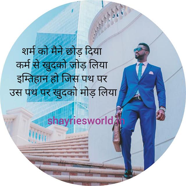 Inspirational Shayari प्रेरणादायक शायरी.......