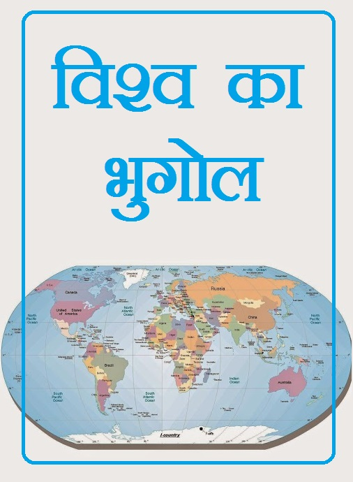 competition books, competition books free download, hindi book for competitive exam pdf, geography in hindi language, geography gk in hindi pdf, ias geography notes in hindi free download