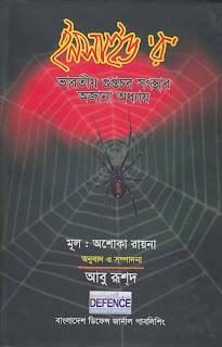 """ইনসাইড """"র"""" - অশোকা রায়না / আবু রুশদ"""
