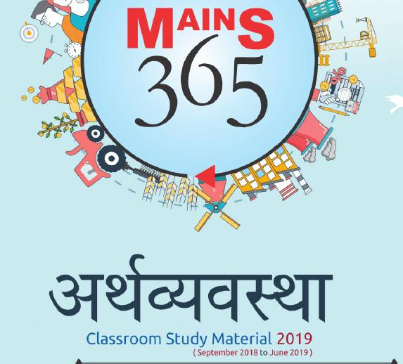 VISION IAS Mains 365 Economys 2019 in Hindi