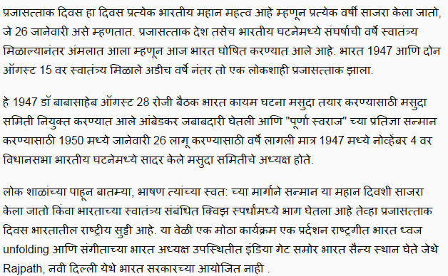 26-January-Republic-Day-Speech-in-Marathi-with-Images