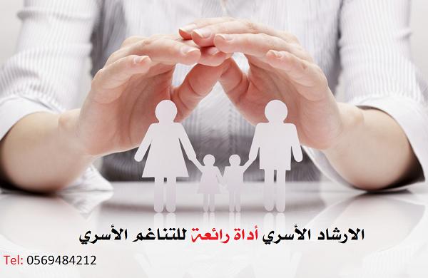 الارشاد الأسري اداة رائعة للتناغم الاسري