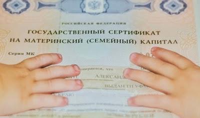 Материнский капитал и поддержка многодетных семей в России