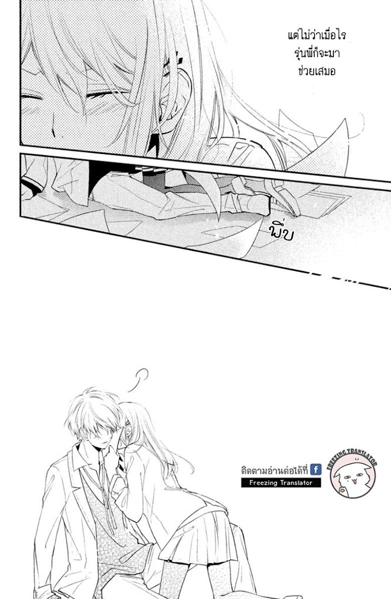 Chiaki-Sempai no Iu Toori - หน้า 38