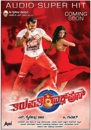Thirupathi Express 2014 HDRip Hindi 350Mb Dual Audio 480p Worldfree4u