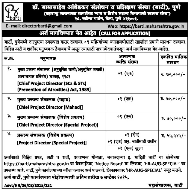BARTI Pune Recruitment 2015