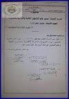 هام - إلغاء إجازة يوم السبت24 سبتمبر2016 فى  كل مدارس  الجمهورية لتهئية المدارس لإستقبال الطلاب