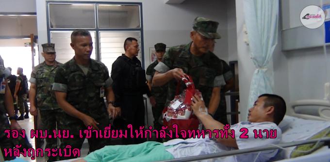 รอง ผบ.นย. เข้าเยี่ยมให้กำลังใจทหารทั้ง 2 นายหลังถูกระเบิดจากเหตุการณ์ไม่สงบ 3 จว.ใต้ (คลิป)