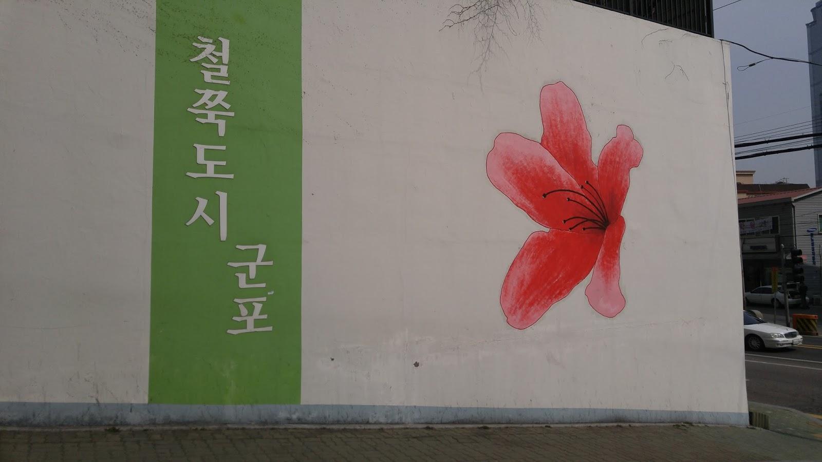 디자인군포 군포벽화 군포시 공공디자인: 가장 큰 철쭉꽃송이 ...