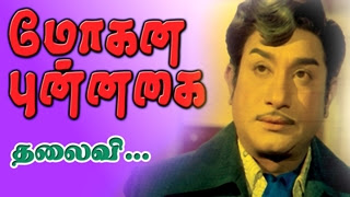 Mohana Punnagai (1981) Tamil Movie