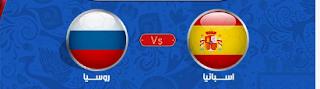 مباراة إسبانيا وروسيا دور 16 كأس العالم 2018 والقنوات الناقلة