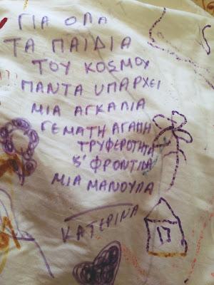 μηνύματα στο μαξιλάρι