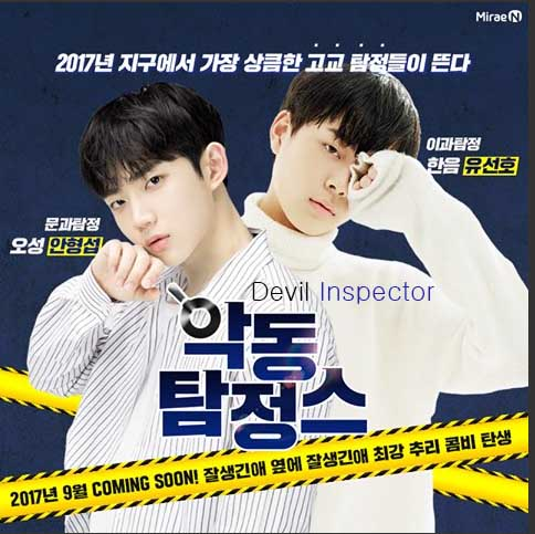 Drama Korea Devil Inspector