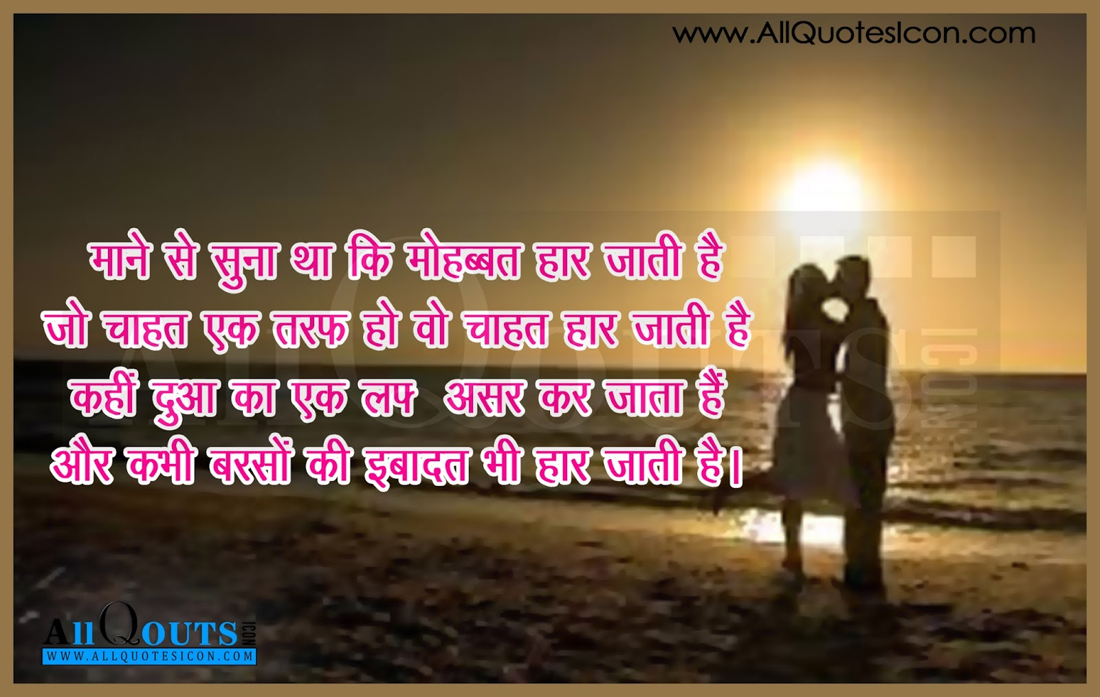 Best Love Quotes In Hindi Www Allquotesicon Com Telugu Quotes