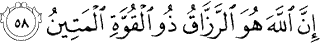 Dzikir Surat Adz-Dzariyat Ayat 58