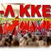 Μ-Λ ΚΚΕ Φθιώτιδας: Όχι στην ιδιωτικοποίηση της αποκομιδής των σκουπιδιών στο δήμο Λαμίας