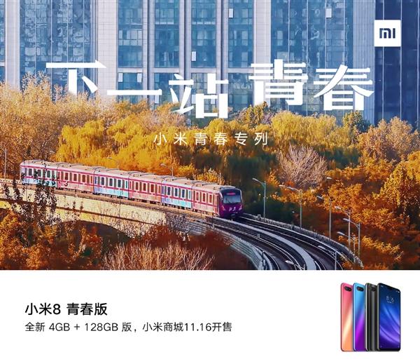 xiaomi mi 8 lite (xiaomi Mi 8 Youth Edition) with 4GB ram and 128GB storage