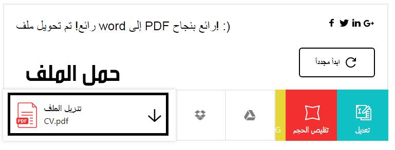 تحويل ملف Word إلى PDF