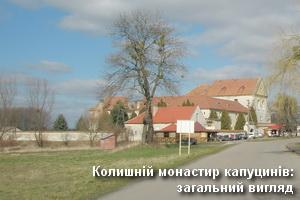 Вид на капуцинський монастир в Олеську
