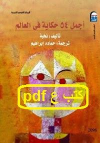 تحميل كتاب أجمل 54 حكاية في العالم pdf ترجمة حمادة إبراهيم