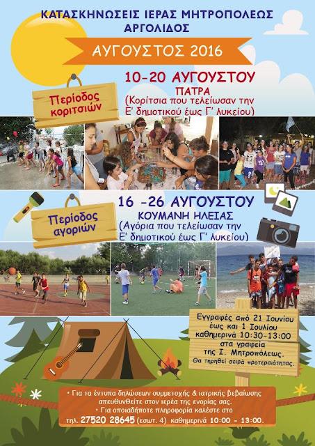 Για τρίτη συνεχή χρονιά θα λειτουργήσουν κατασκηνώσεις για τα παιδιά της Μητροπόλεως Αργολίδος