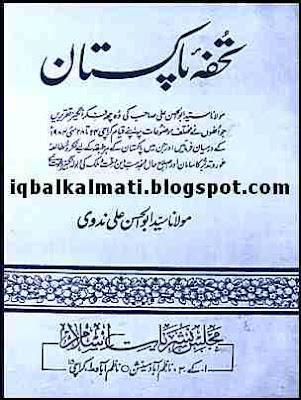 Tofah Pakistan Urdu Book