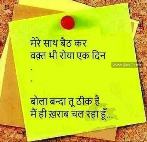 Heart Touching Hindi Shayari Quotes With Images Whatsapp Status
