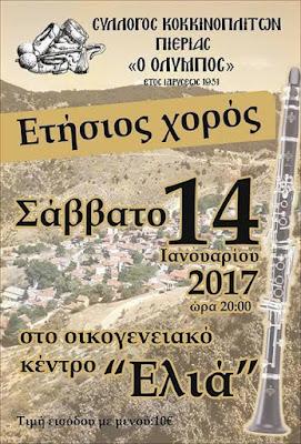 ΕΤΗΣΙΟΣ ΧΟΡΟΣ ΚΟΚΚΙΝΟΠΛΙΤΩΝ