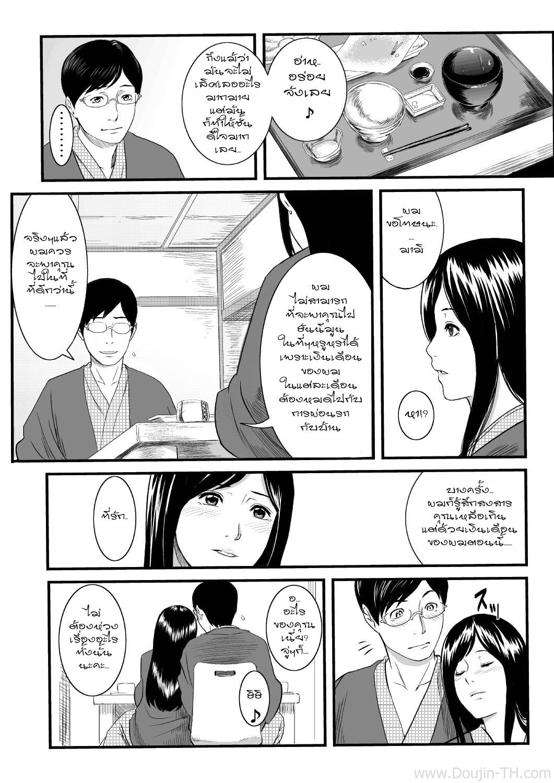 เหตุเกิดที่ห้องอาบน้ำหญิง - หน้า 3