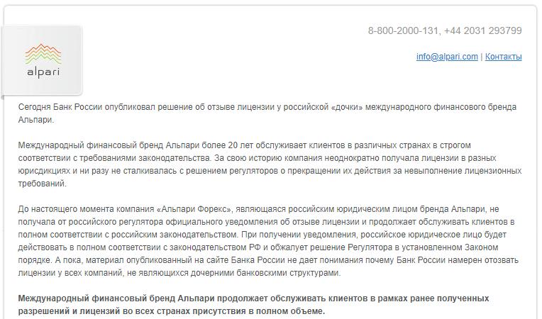 Комментарий Альпари об отзыве лицензии
