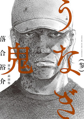 [Manga] うなぎ鬼 第01-03巻 [Unagi Oni Vol 01-03] Raw Download