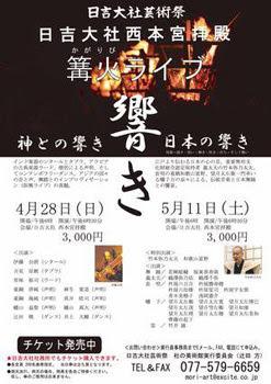 日吉大社芸術祭