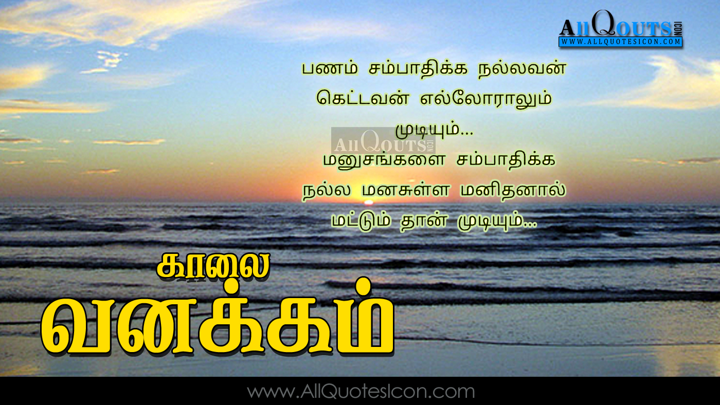 best good morning quotes in tamil hd wallpapers best life