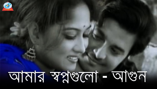 AMAR SHOPNO GULO Lyrics (আমার স্বপ্নগুলো) - Agun - Bangla Song