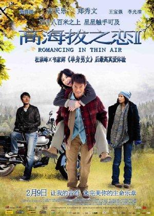Tình Trên Non Cao - Romancing In Thin Air (2012)