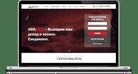 ads_red
