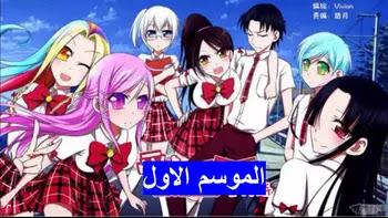 Cupid's Chocolates S01 جميع مواسم انمي Aishen Qiaokeli-ing S01 مترجمة و مجمعة اون لاين كامل