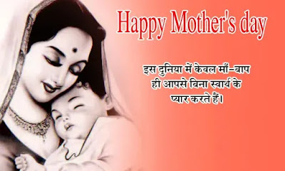 Mothers Day Shayari Images