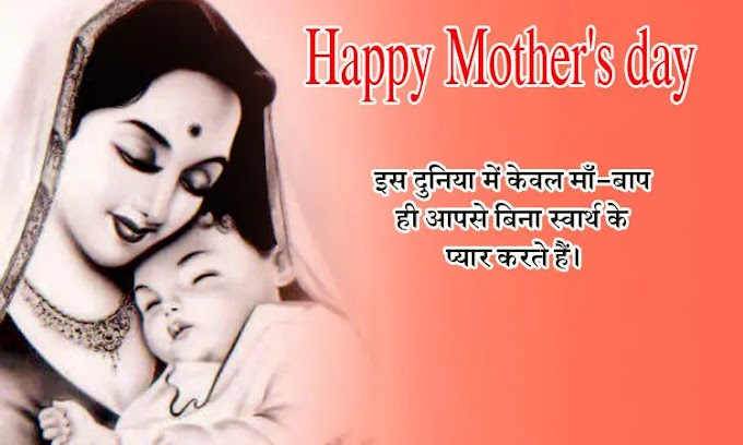 Happy Mother's Day 2019 : Happy Mothers day images और  Wishes के साथ भेजे अपनी माँ को अपना प्यार