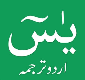 Bacaan Surat Yasin Arab Dan Latin Pdf To Jpg - appspoks