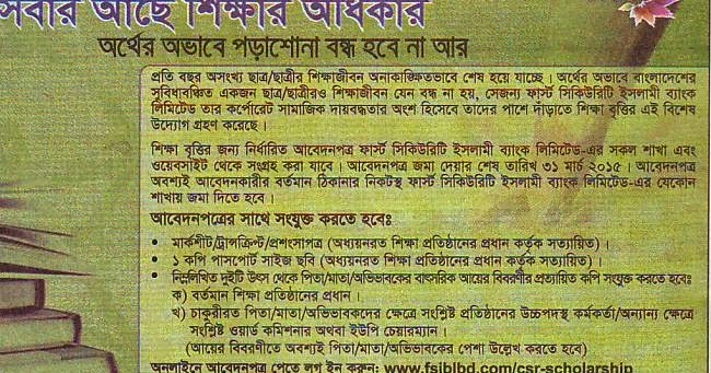 first security islami bank scholarship result 2014