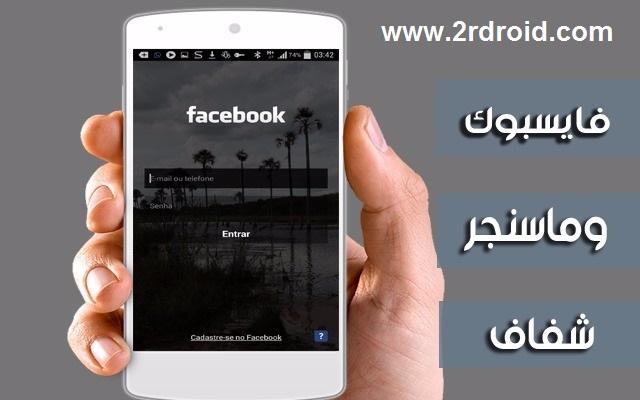 قم بتحميل النسخة الشفافة من تطبيق الفيس بوك و تطبيق الماسنجر على هاتفك